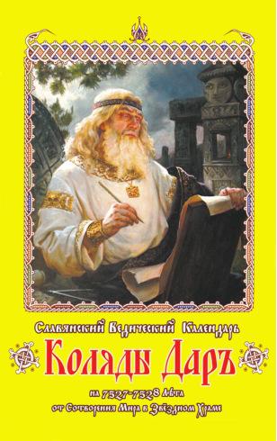 Славянский Ведический Календарь Коляды Даръ на 7527-7528 лета от Сотворения Мира в Звёздном Храме