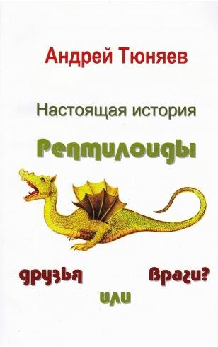 Настоящая история. Рептилоиды друзья или враги?