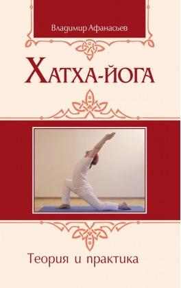 Хатха-йога: теория и практика. Древнеиндийское учение о психофизическом совершенстве