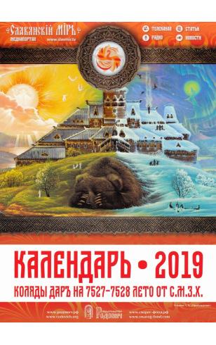 Славянский календарь на 2019 год 30х21 см (перекидной)