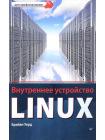 Внутреннее устройство Linux 1
