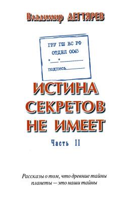Истина секретов не имеет. (ГРУ ГШ ВС РФ. Отдел 0065) Часть II