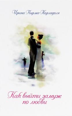 Как выйти замуж по любви 3-е издание