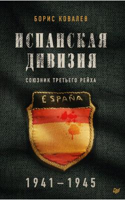 Испанская дивизия - союзник Третьего рейха. 1941-1945 гг.