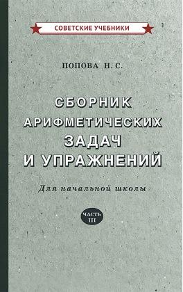 Сборник арифметических задач и упражнений для начальной школы. Часть 3 [1941]