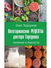 Вегетарианские рецепты доктора Торсунова. Питание в Благости 1