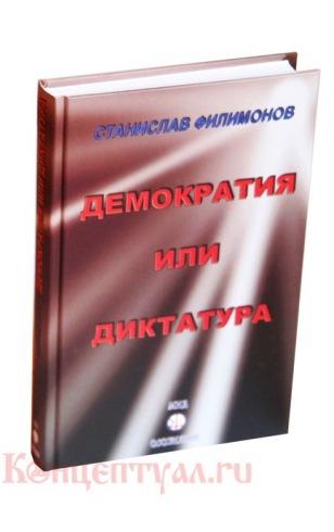 Демократия или диктатура