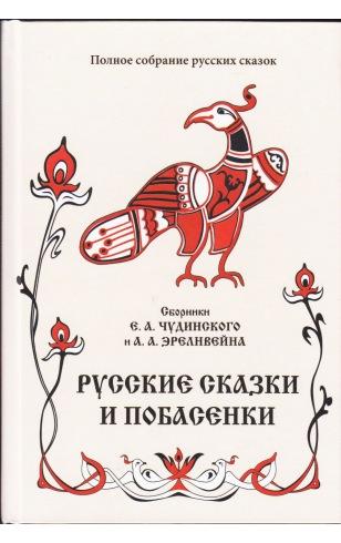 Русские сказки и побасенки