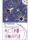 Занимательная астрономия 1