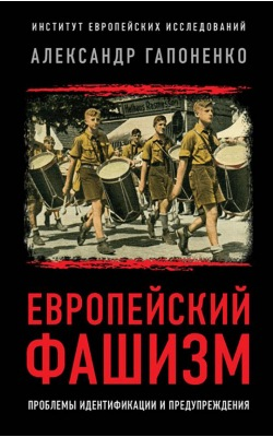 Европейский фашизм: проблемы идентификации и предупреждения