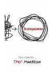 Эссенциализм. Путь к простоте 1