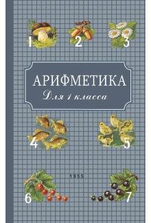 Арифметика. Учебник для первого класса начальной школы (1955)