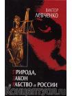 Природа, Закон и Рабство в России 1