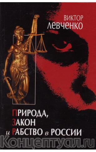Природа, Закон и Рабство в России