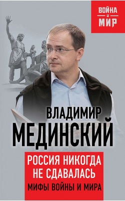 Россия никогда не сдавалась. Мифы войны и мира