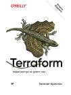 Terraform: инфраструктура на уровне кода 1