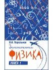 Занимательная физика. Книга первая 1