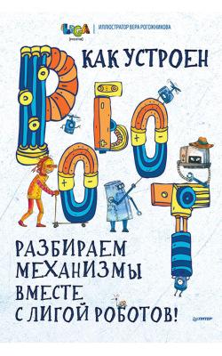 Как устроен РОБОТ? Разбираем механизмы вместе с Лигой Роботов!