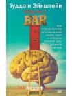 Будда и Эйнштейн зашли в бар. Как современные исследования мозга, тела и энергии помогут вам продлить жизнь 1