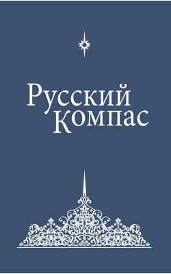 Русский Компас