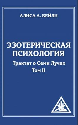 Эзотерическая психология. Трактат о Семи Лучах. Том 2