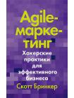Agile-маркетинг. Хакерские практики для эффективного бизнеса 1