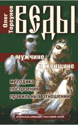 Веды о мужчине и женщине. 12-е изд. Методика построения правильных отношений