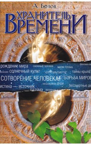 Хранитель времени. Сотворение человека и других разумных существ. 3-е издание