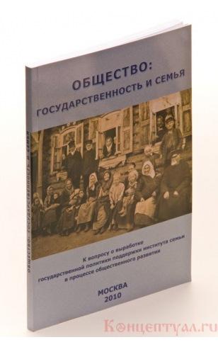 Общество: государственность и семья (мягкая обложка)