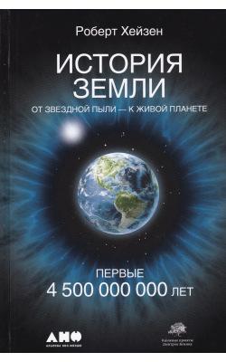 История земли. От звёздной пыли к живой планете. Первые 4 500 000 000 лет