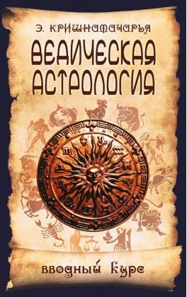 Ведическая астрология. Вводный курс