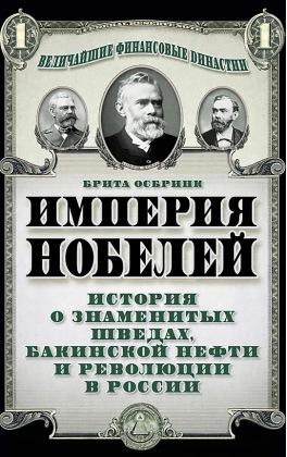 Империя Нобелей: история о знаменитых шведах, бакинской нефти и революции в России