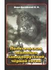 Политическая эволюция западнорусской чёрной сотни (1865-1914 гг.) 1