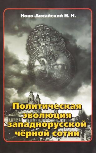 Политическая эволюция западнорусской чёрной сотни (1865-1914 гг.)