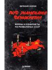 Под знаменами демократии. Войны и конфликты на развалинах СССР 1