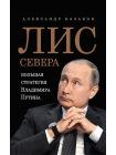Лис Севера. Большая стратегия Владимира Путина 1