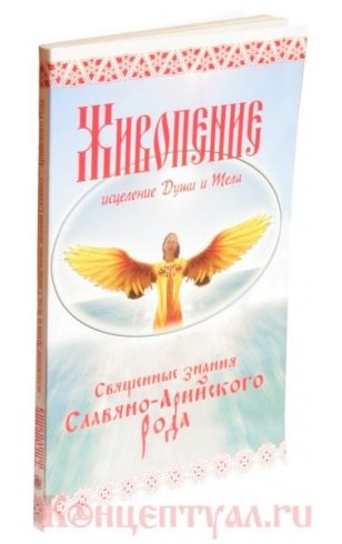 Живопение - исцеление Души и Тела. Священные знанания Славяно-Арийского Рода
