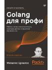 Golang для профи: работа с сетью, многопоточность, структуры данных и машинное обучение с Go 1