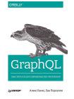 GraphQL: язык запросов для современных веб-приложений 1