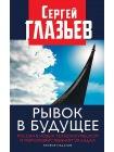Рывок в будущее. Россия в новых технологическом и мирохозяйственном укладах 1