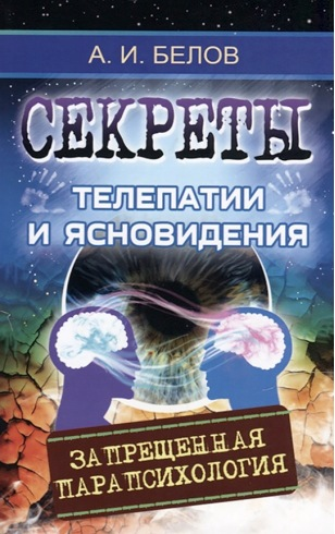 Секреты телепатии и ясновидения. Запрещенная парапсихология