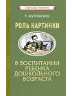 Роль картинки в воспитании ребенка дошкольного возраста [1954] 1