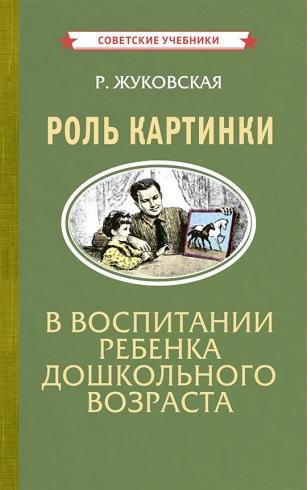 Роль картинки в воспитании ребенка дошкольного возраста [1954]