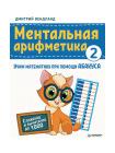 Ментальная арифметика 2: учим математику при помощи абакуса. Сложение и вычитание до 1000 1
