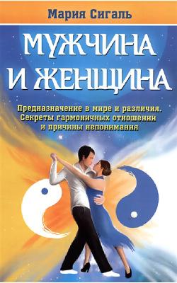 Мужчина и женщина. Предназначение в мире и различия. Секреты гармоничных отношений и причины непонимания