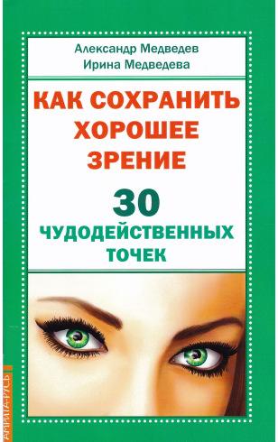 Как сохранить хорошее зрение. 30 чудодейственных точек