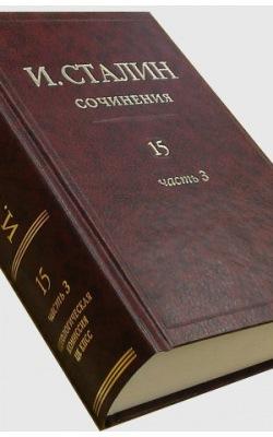 И. Сталин. Сочинения. Том 15. В 3 частях. Часть 3. Ноябрь 1944 - сентябрь 1945