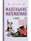 Маленькие математики. Учебник для 1 класса [1932] 1