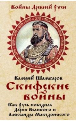 Скифские войны: Как Русь победила Дария Великого и Александра Македонского