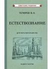 Естествознание. Учебник для начальной школы в двух частях [1939-1940] 1